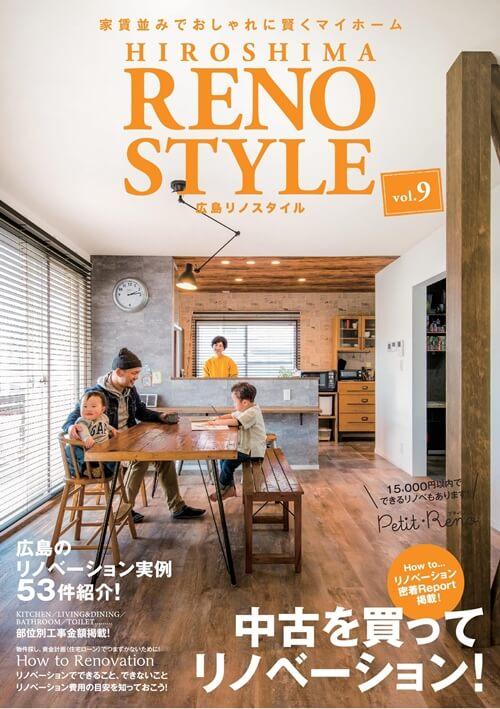 HIROSHIMA RENO STYLE(広島リノスタイル)最新号セット