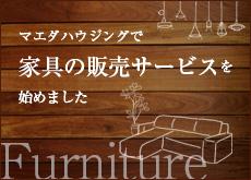 家具販売サービス