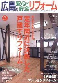 広島の安心・安全リフォーム Vol,01