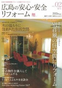 広島の安心・安全リフォーム Vol,02