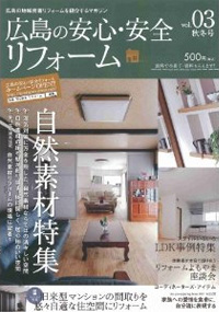 広島の安心・安全リフォーム Vol,03