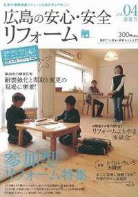 広島の安心・安全リフォーム Vol,04