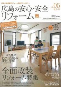 広島の安心・安全リフォーム Vol,05
