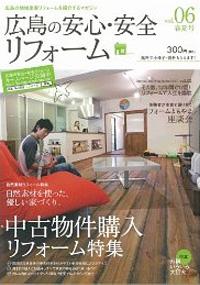 広島の安心・安全リフォーム Vol,06