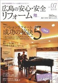 広島の安心・安全リフォーム Vol,07