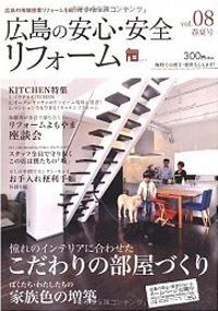 広島の安心・安全リフォーム Vol,08