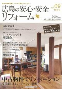 広島の安心・安全リフォーム Vol,09