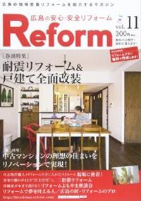 広島の安心・安全リフォーム Vol,11