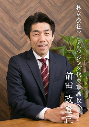 株式会社マエダハウジング代表取締役 前田 政登己