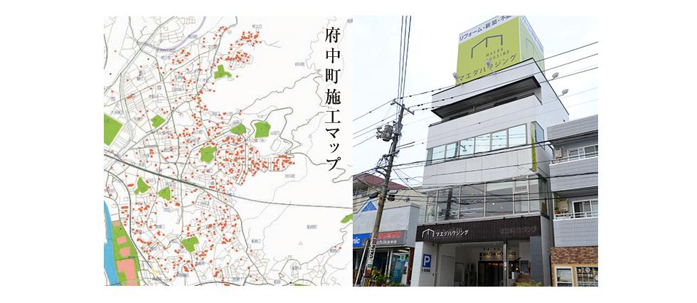 マエダハウジングの府中町施工マップ