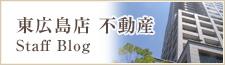 マエダハウジング 東広島店のブログはこちら