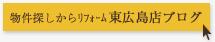 マエダハウジング東広島店 ブログ