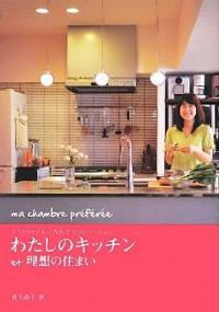 「わたしのキッチン et 理想の住い」
