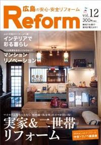 広島の安心・安全リフォーム Vol,12