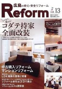 広島の安心・安全リフォーム Vol,13