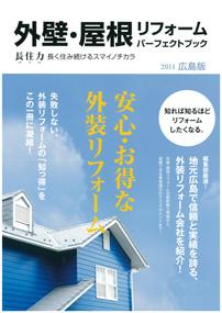 外壁・屋根リフォームパーフェクトブック