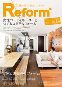 広島の安心・安全リフォーム Vol.14