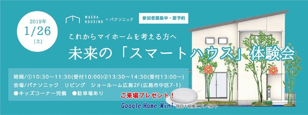 slide_smarthouse2.jpg