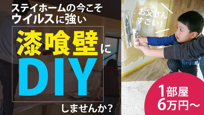 20200403_shikkuikabe_1200x680.jpg