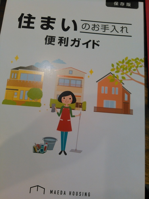 http://www.maedahousing.co.jp/blog-fuchu/assets_c/2016/08/KIMG0080-thumb-autox666-950.jpg