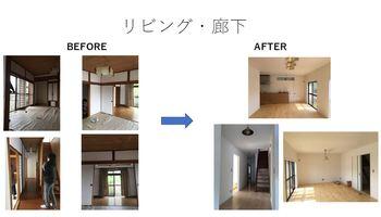 森近邸 改装工事-1.JPG