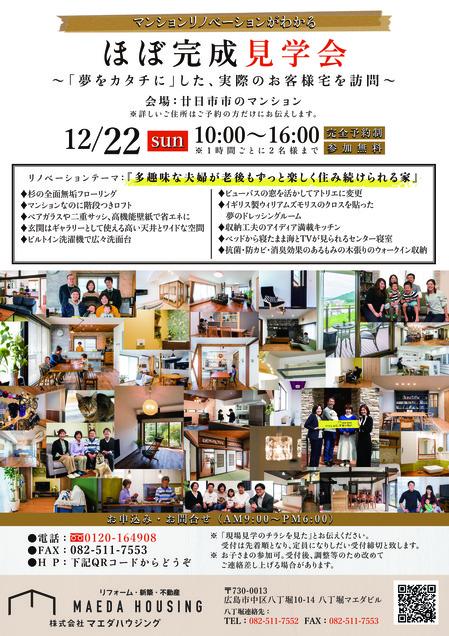 2019122 マンションリノベ A4 ペラ OL最終 sample.jpg