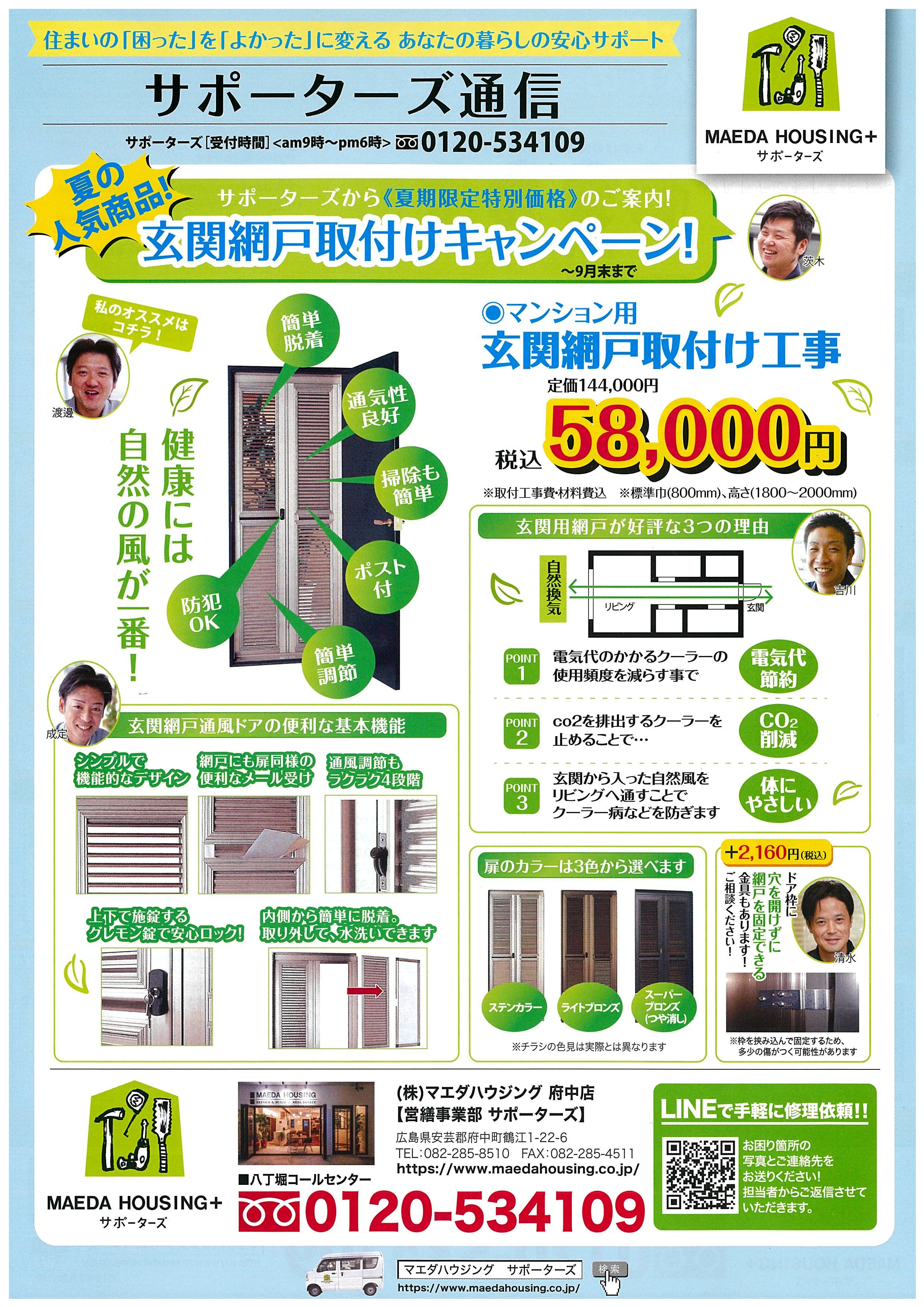 網戸キャンペーン.jpg