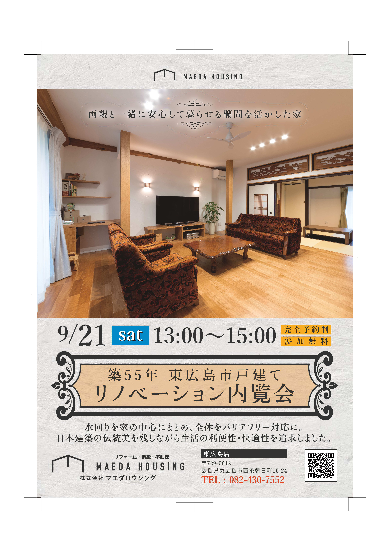 20190921 築55年東広島 A4たて表 sample2.jpg