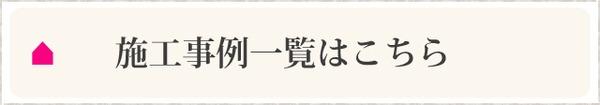 jirei_ichiran.jpgのサムネイル画像