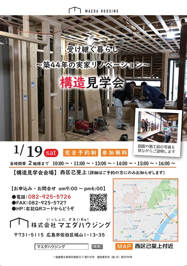 1.19itsukaichikouzou.jpg
