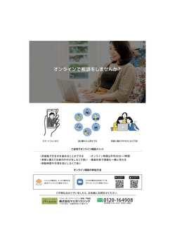 A4_オンライン相談 案内チラシ.jpg