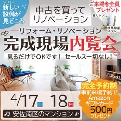 現場見学会_300.jpg