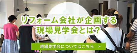 bnr_kengaku_pc.jpg