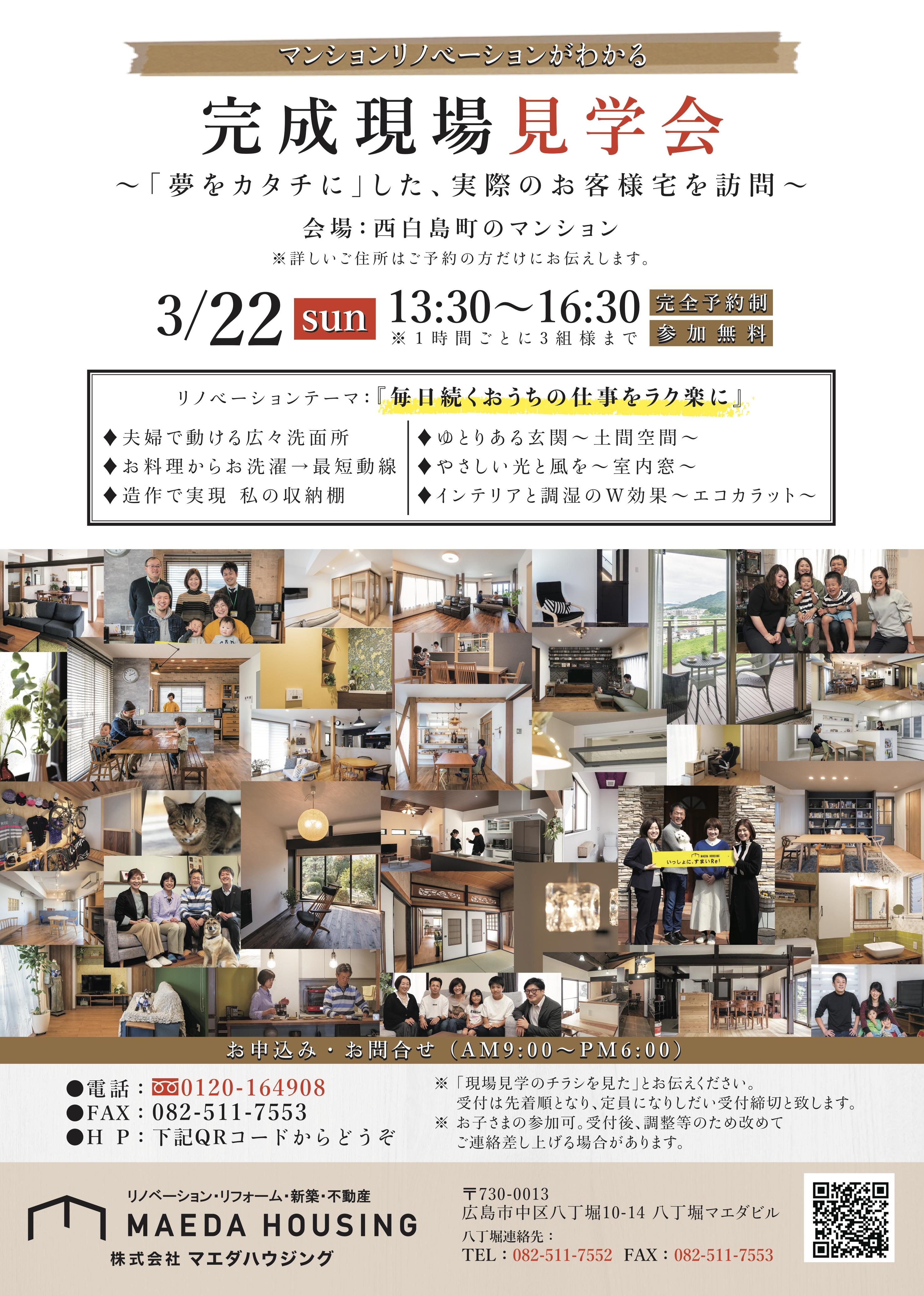 【要予約】完成現場見学会(中区マンション編)