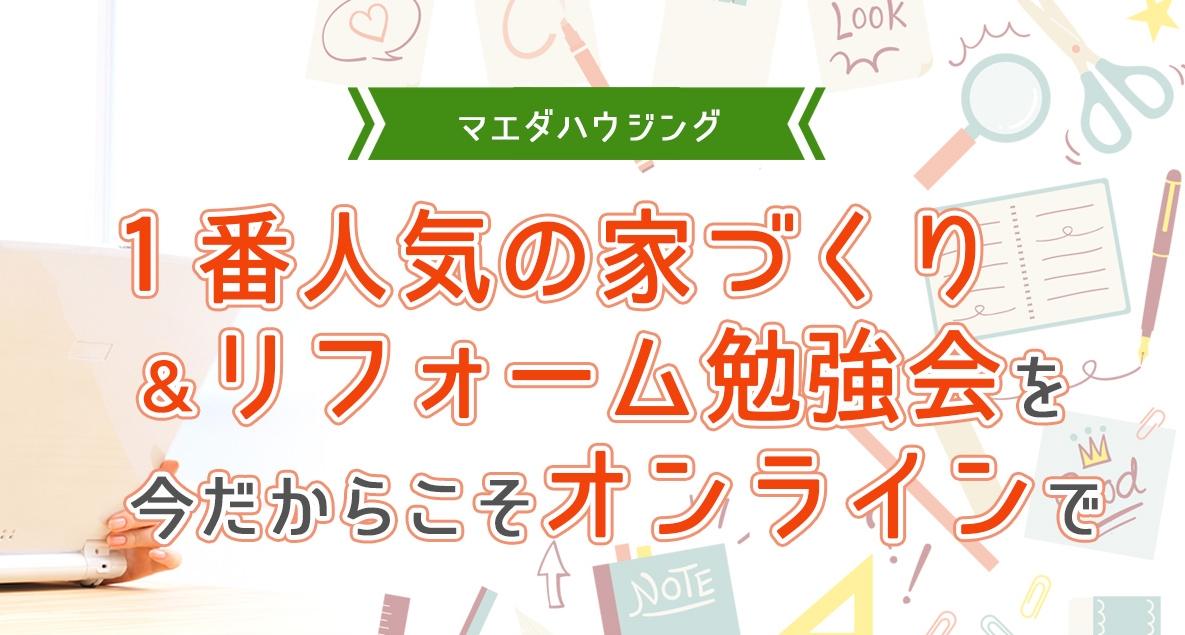 オンラインセミナー予約制 【スマホがあればOK】家づくり&リフォーム勉強会