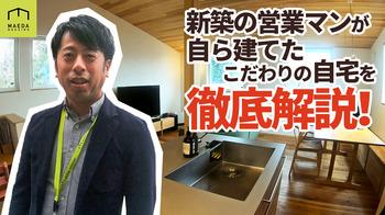 【要予約】YouTubeで3万再生!営業マンの自宅をオンラインで見学しませんか?