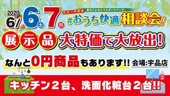 宇品店展示品大特価で大放出! #おうち快適相談会!