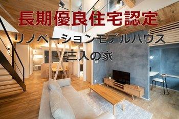 築30年のリノベーションモデルハウス『三入の家』が長期優良住宅に認定されました!