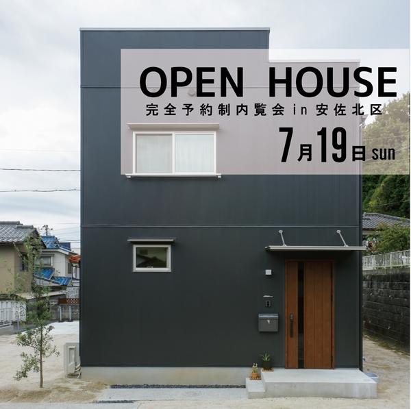緑に映える漆黒の家 完全予約制内覧会