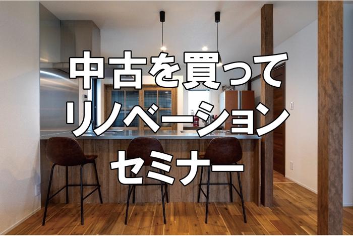【予約制】中古を買ってリノベーションセミナー