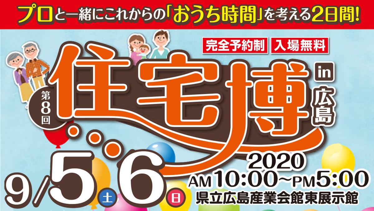 住宅博2020 in 広島 ~プロの中のプロと話せる2日間~