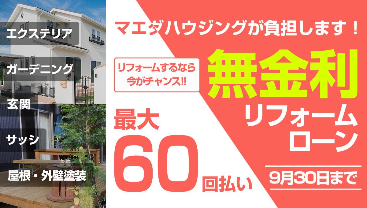 リフォームローン無金利キャンペーン ~9月30日(水)受付分まで