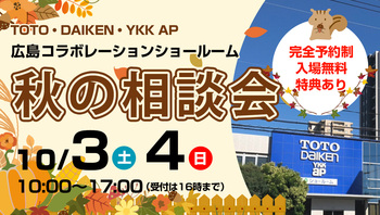TDY広島コラボレーションョールーム 秋の相談会
