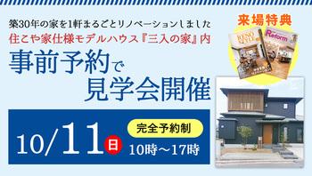 【三入のモデルハウス】現場内覧会開催!