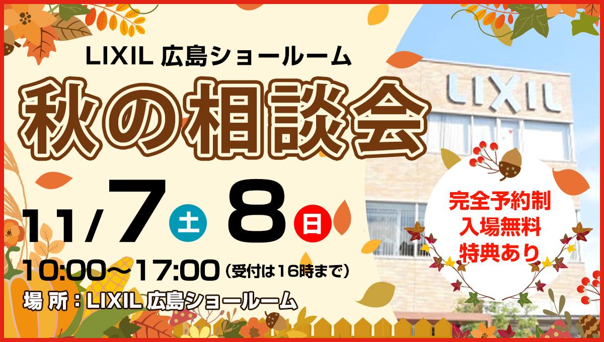 LIXIL広島ショールーム  秋の相談会
