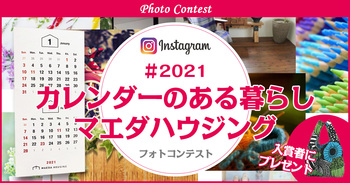 『#2021カレンダーのある暮らしマエダハウジング』 Instagramフォトコンテストのお知らせ