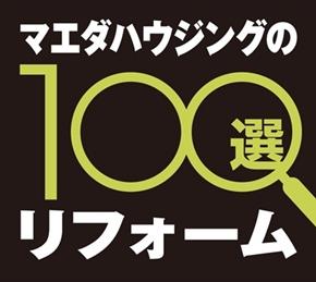 マエダハウジングの100選リフォーム