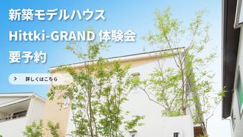 新築モデルハウス hittki-GRAND体感会【予約制】