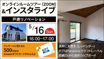 【ルームツアー】おしゃれな戸建リノベーション