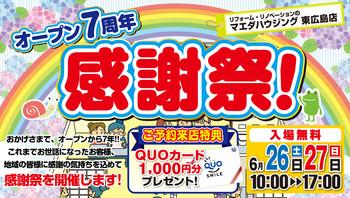 東広島店 オープン7周年感謝祭